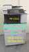 DIGITAL PHOTOCOPIER MACHINE MP 3353